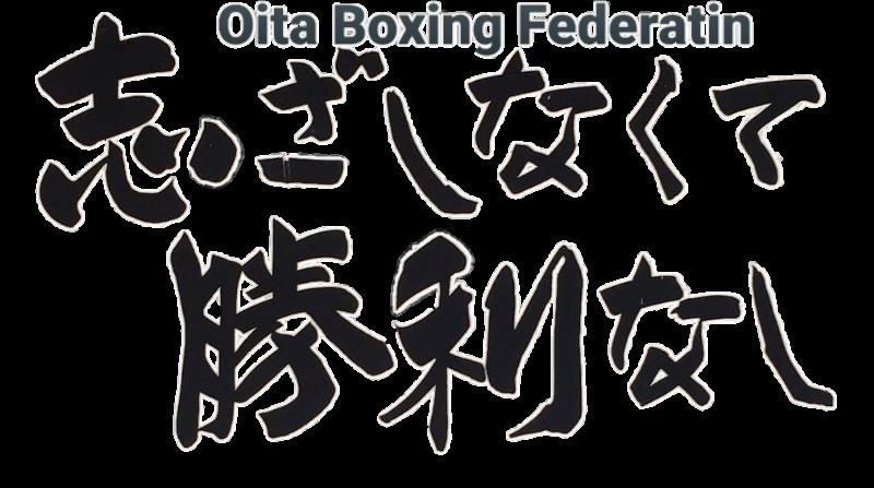 大分県ボクシング連盟